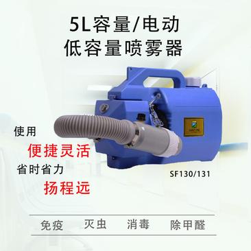 消杀设备,电动超低容量喷雾器,消毒设备,有害生物防制