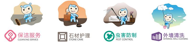 保洁公司卡通图,卡通保洁员,美汐清洁