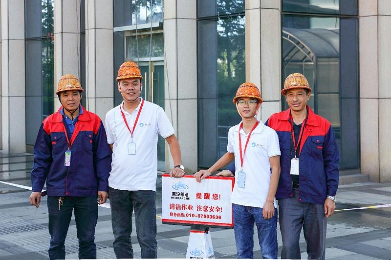 北京保洁公司,北京外墙清洗,外墙清洗公司