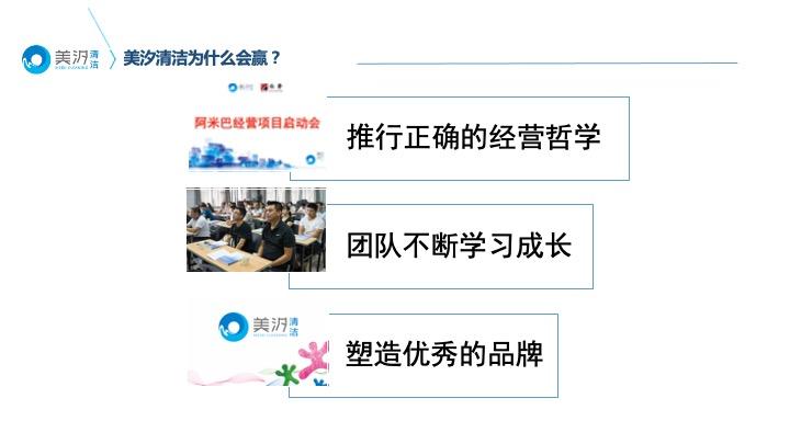 北京保洁公司,阿米巴经营