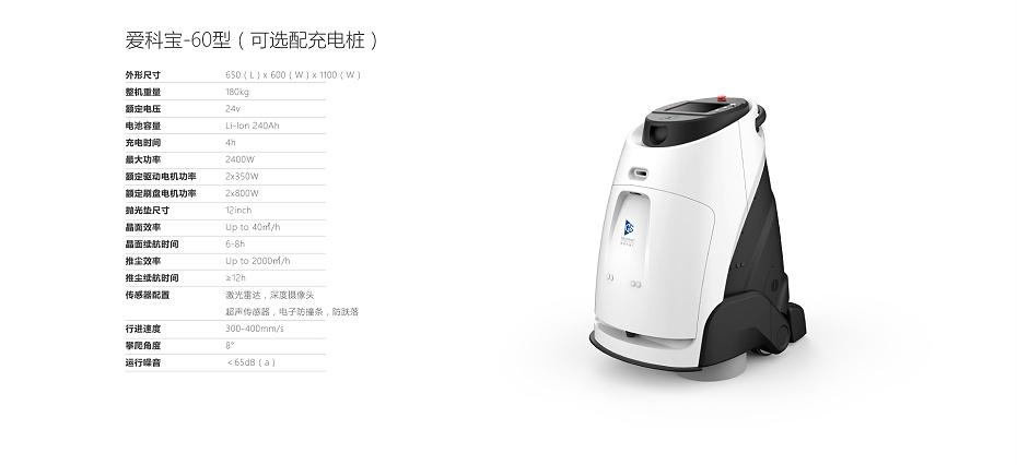石材养护机器人,清洁机器人,美汐清洁