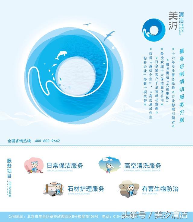 北京保洁公司,专业保洁公司,美汐清洁,保洁员,机器替代人工