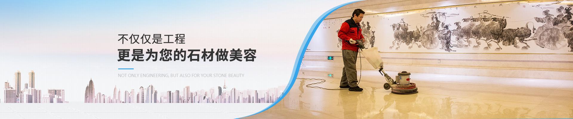 石材护理服务,不仅仅是工程,更是为您的石材做美容