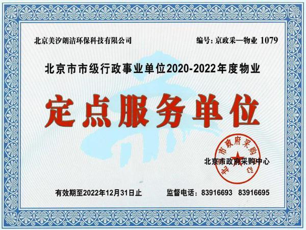 北京市市级行政事业单位2020-2022年度物业定点服务单位证书