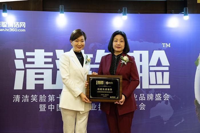 慧聪清洁网总经理王海珠女士为美汐清洁颁发《抗疫先进集体》奖