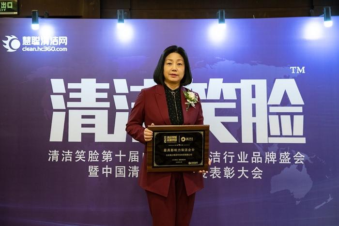 美汐清洁获得《最具影响力清洁企业》奖