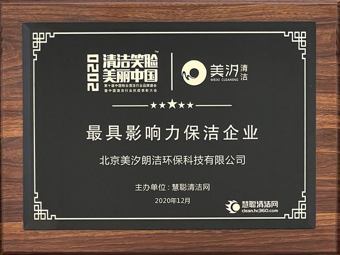 【2020清洁笑脸,美丽中国】最具影响力保洁企业