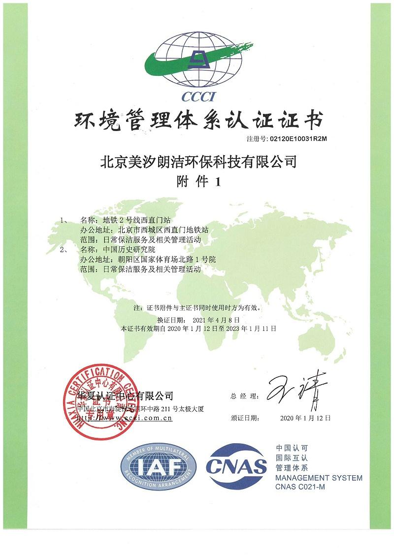 环境管理体系认证证书-地铁-党史馆