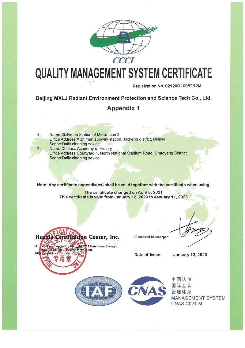 质量管理体系证书-地铁-历史(英)