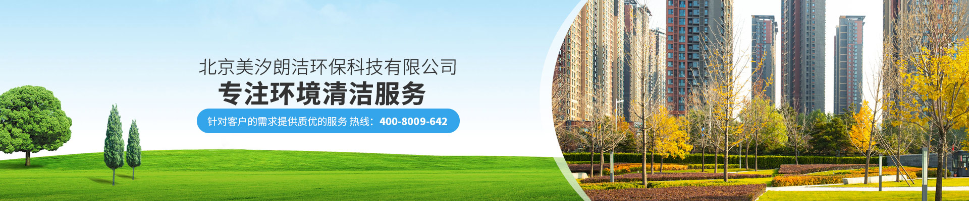 北京美汐朗洁环保科技有限公司专注环境清洁服务