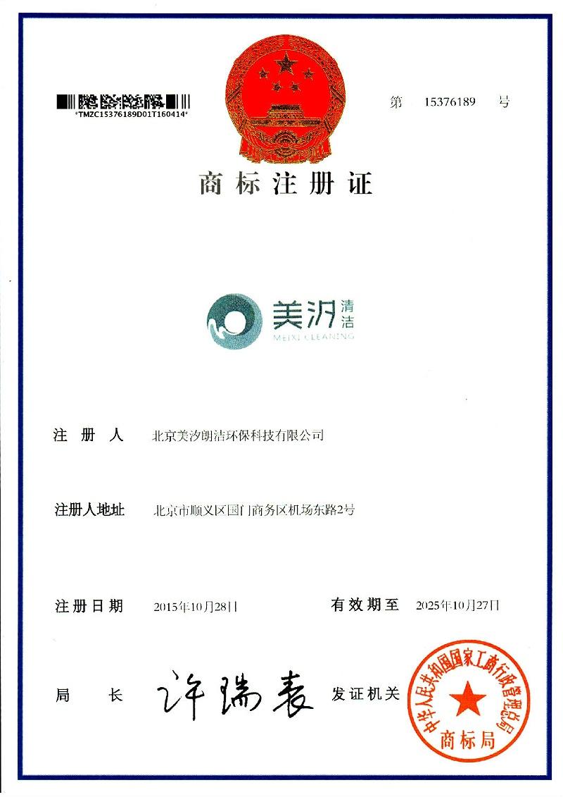 美汐清洁商标注册证书