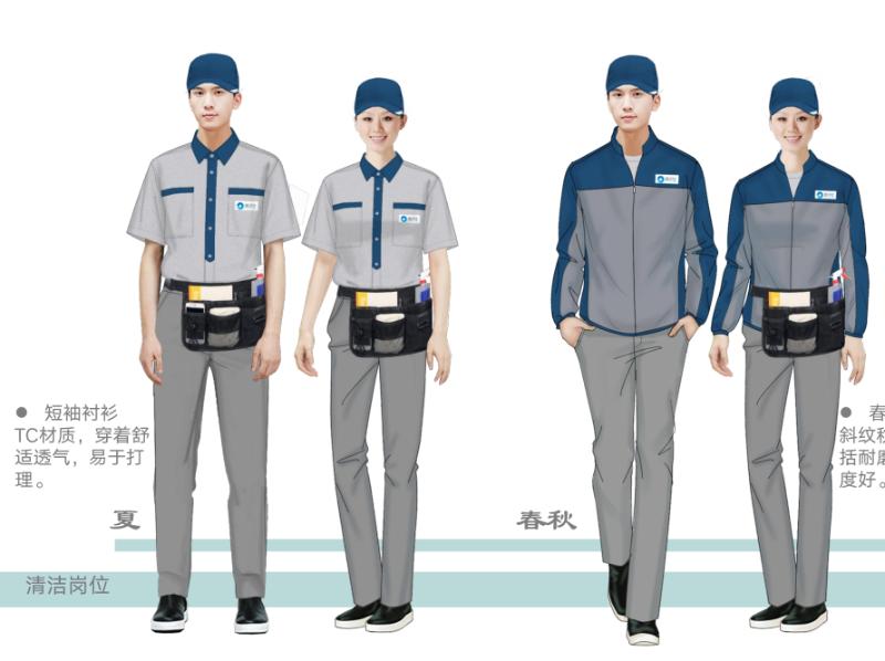 美汐清洁保洁员服装设计,北京地铁保洁员服装